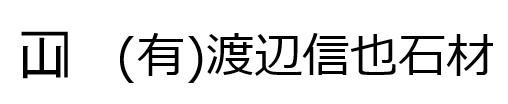 (有)渡辺信也石材